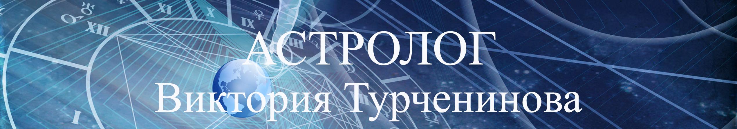 astrologtur.ru